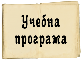 Учебна програма - Средно училище Отец Паисий, Куклен