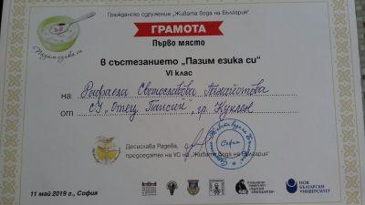 Повод за гордост - Национално състезание по правопис - Средно училище Отец Паисий, Куклен