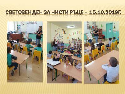 Световен ден на чистите ръце - 15 октомври 2019 г. - Средно училище Отец Паисий, Куклен