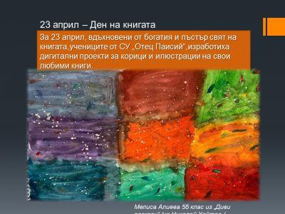 23 април - Световен ден на книгата и авторското право - Средно училище Отец Паисий, Куклен