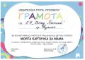 Участие на децата от подготвителната група в Национален детски конкурс - Средно училище Отец Паисий, Куклен