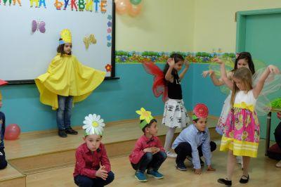 Празник на буквите 2019 - Средно училище Отец Паисий, Куклен