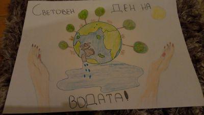 22 март - Световен ден на водата - Средно училище Отец Паисий, Куклен